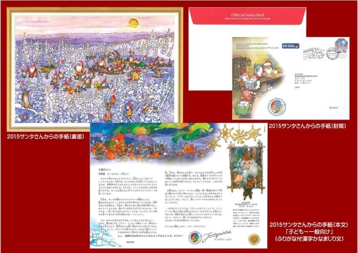 日本・フィンランドサンタクロース協会のサンタさんからの手紙は童話のようなかわいいイラストも魅力