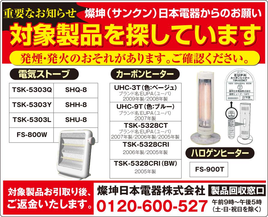 燦坤(サンクン)日本電器からのお願い 対象製品を探しています