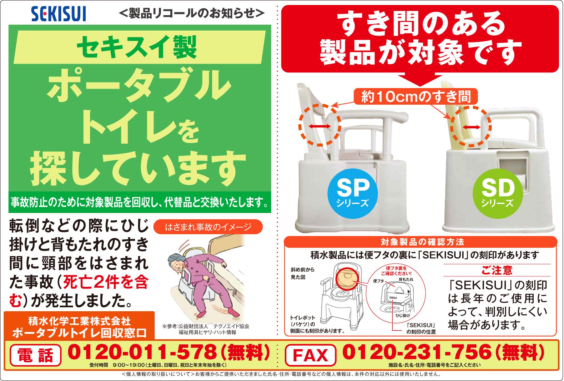 SEKISUI 無償交換のお知らせ セキスイ製ポータブルトイレを探しています