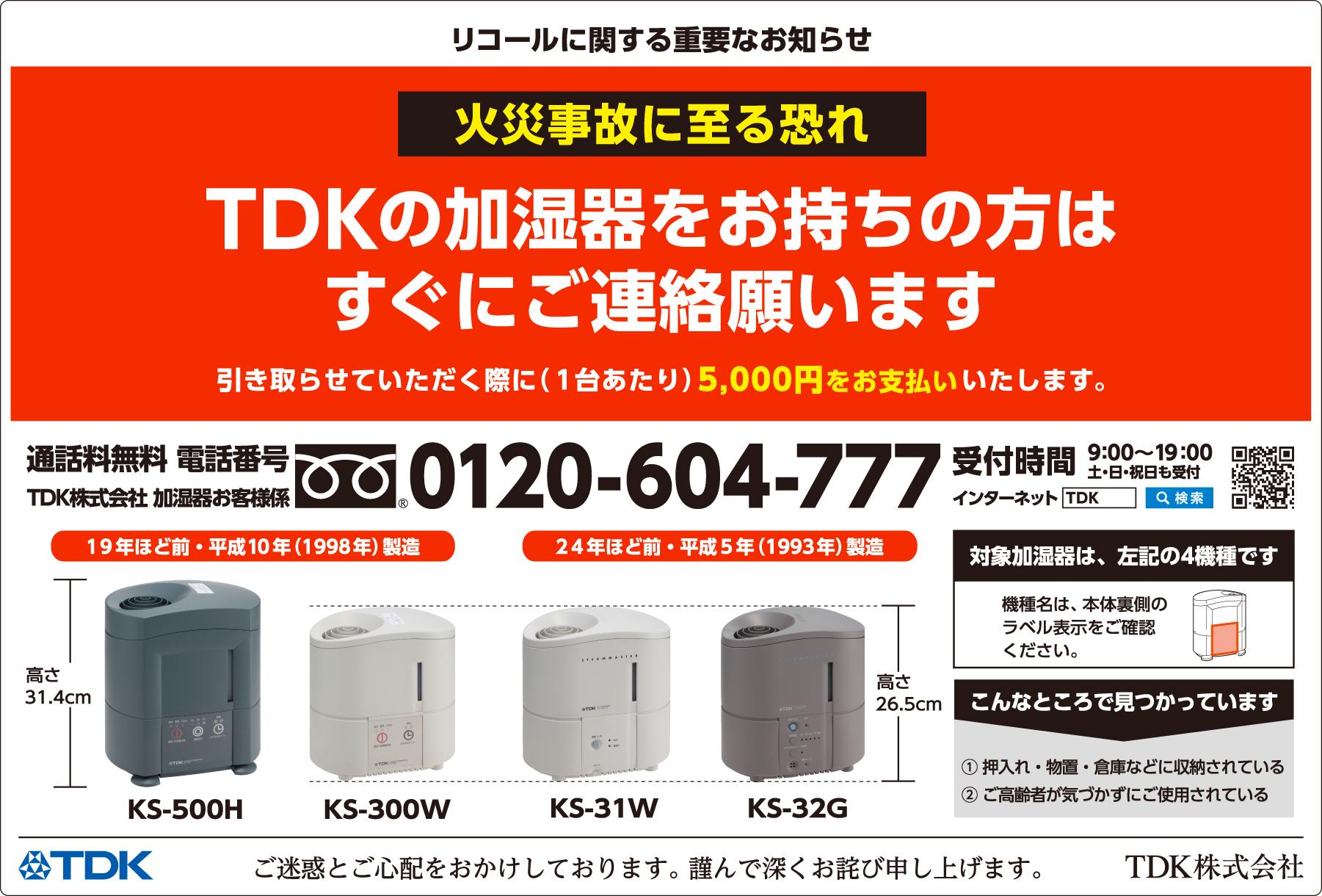 TDKの加湿器をお持ちの方はすぐにご連絡願います