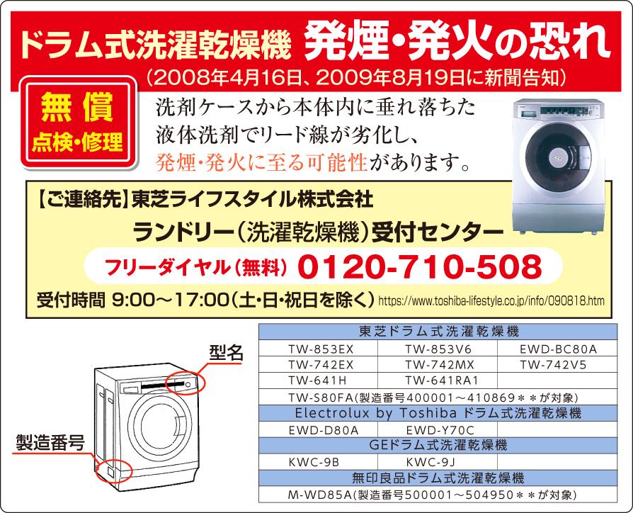 ドラム式洗濯乾燥機 発煙・発火の恐れ