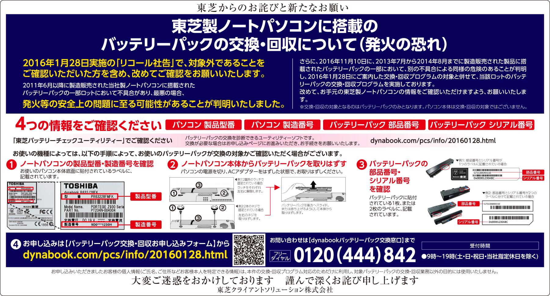 東芝製ノートパソコン搭載のバッテリーパックの交換・回収について(発火の恐れ)