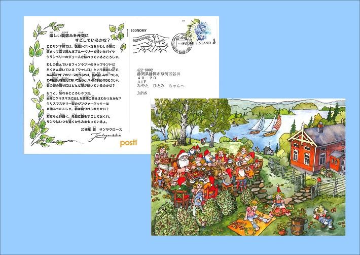 日本・フィンランドサンタクロース協会による「サンタさんからの手紙」2018年の情報