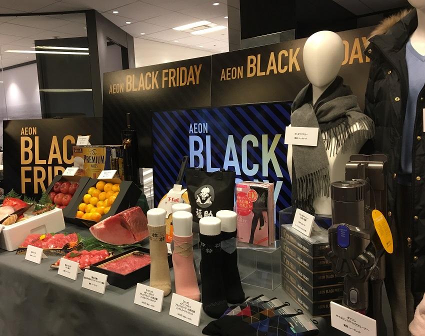 イオン ブラックフライデーセール 記者発表で展示された商品の一例