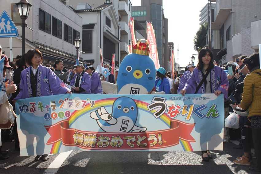 うなりくん、ゆるキャラグランプリ2017グランプリ記念のファン感謝祭でパレード。