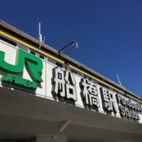 千葉県にあるJR船橋駅のホーム