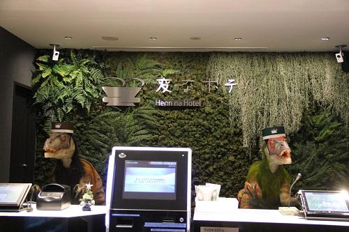 東京ディズニーリゾートからすぐの変なホテル舞浜東京ベイのフロントには恐竜のロボットが鎮座。
