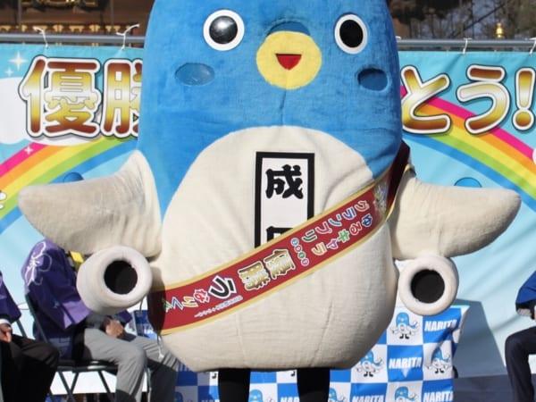 ゆるキャラグランプリ2017グランプリに見事輝いた「うなりくん」。ファン感謝祭で成田市民にごあいさつ。