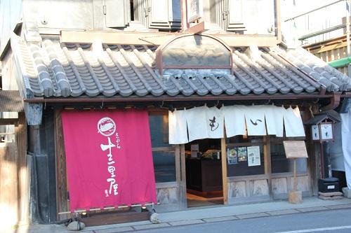 千葉県佐原市にあるお芋やさん、さわら十三里屋。