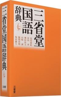飯間浩明さんが編さんしている国語辞典