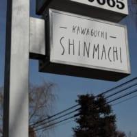 個性豊かなお店が集まる「KAWAGUCHI SHINMACHI」。首都高速川口線下り「新井宿IC」出口から約5分。都心からも行きやすい場所にあります。