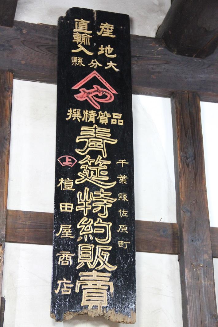 佐原の植田屋荒物店の看板