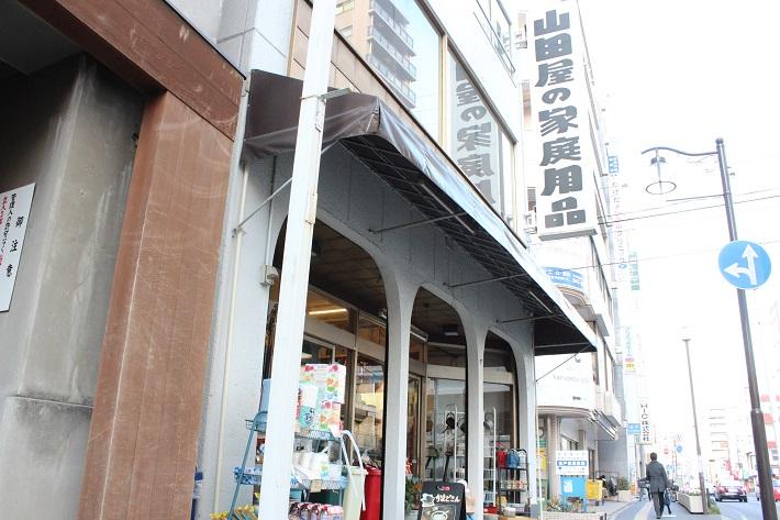 千葉県松戸市「山田屋の家庭用品」外観