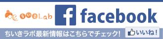 ちいきLab Facebook ちいきラボ最新情報はこちらでチェック!