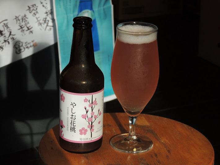 ほんのりピンク色がおいしそうな「やしお花桃」ビール