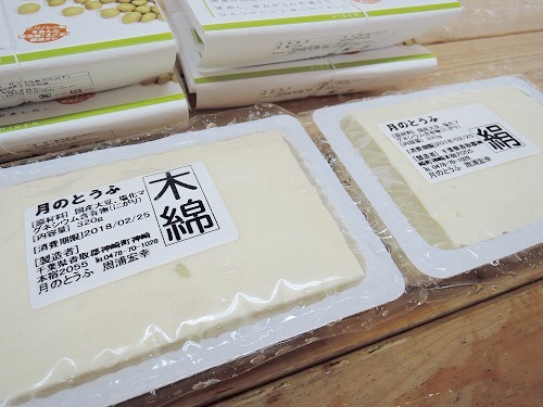 神崎でおいしいと評判の豆腐屋さん「月のとうふ」