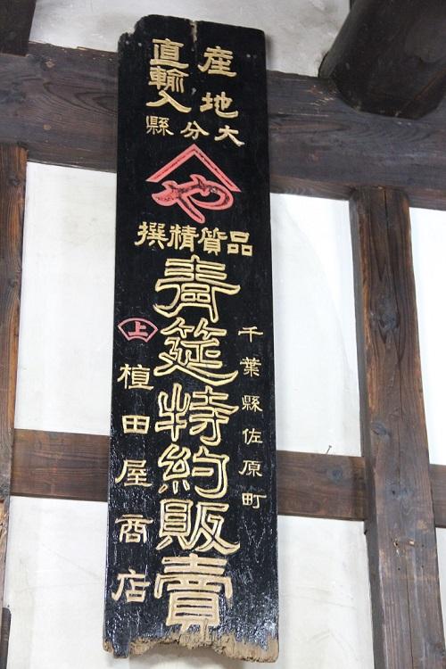 佐原にある荒物屋「植田屋」の古い看板
