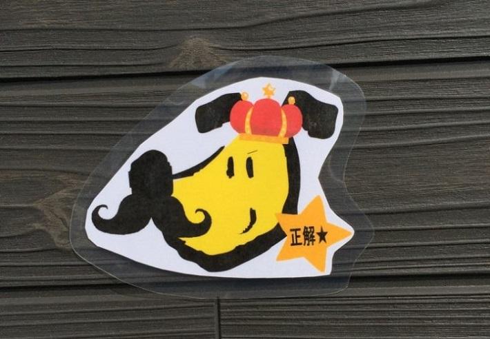 つくばわんわんランドのキャラクター「キングつくわんくん」を探せ!(終日開催イベント)