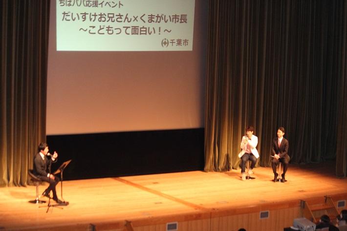「子供っておもしろい」をテーマにトークを繰り広げる千葉市出身のだいすけお兄さんと熊谷市長