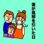 タケトの4コマ育児日記①妻が風邪を引いた日