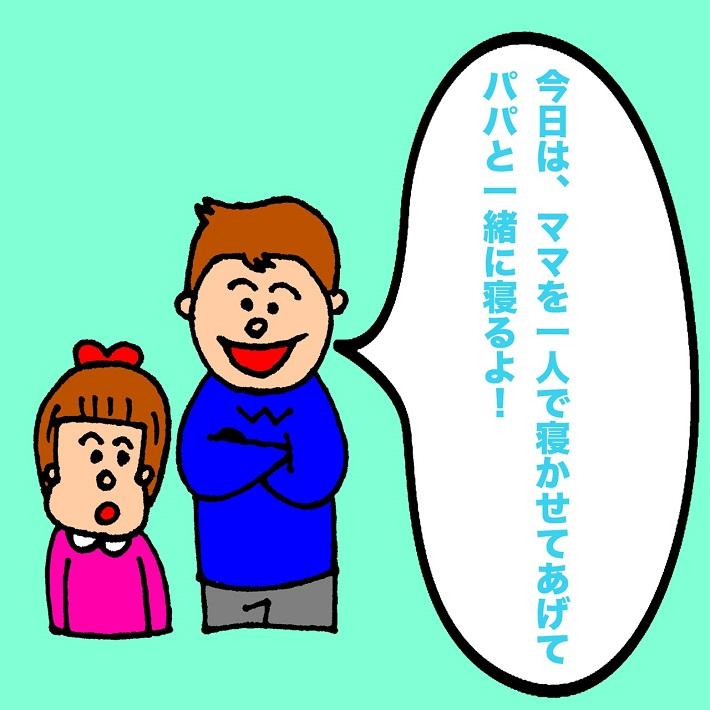 タケトの4コマ育児日記 今日は、ママを一人で寝かせてあげてパパと一緒に寝るよ!