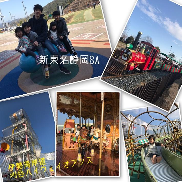 新東名静岡SA,刈谷ハイウェイオアシスは子連れにおすすめSA