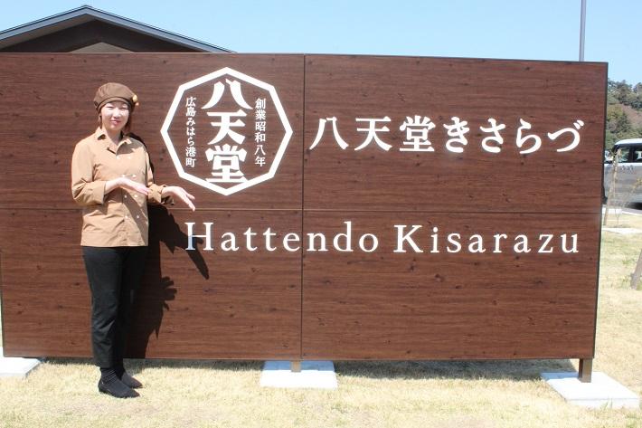 八天堂きさらづを案内してくれたファクトリーリーダーの松井渚さん