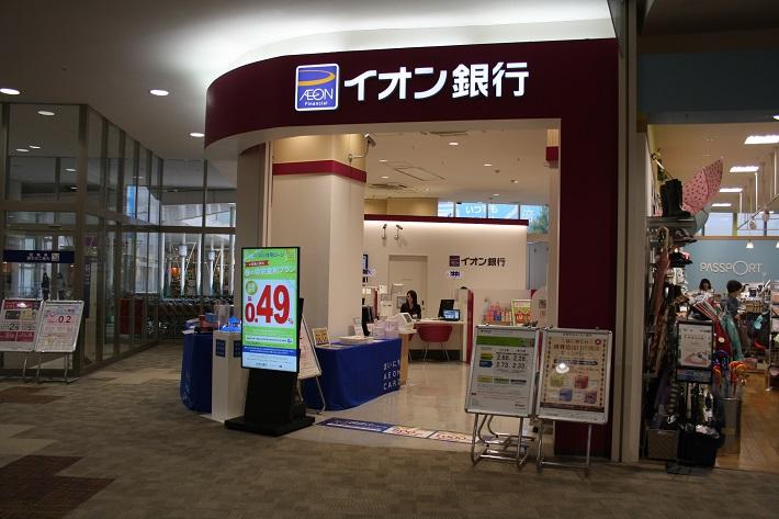 「つみたてNISA」(小額投資非課税制度)や「iDeCo」(個人型確定拠出年金)イオン銀行イオンモール千葉ニュータウン店の担当者にお話を聞きました。