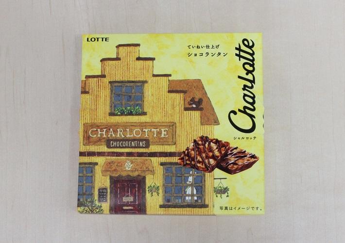 チョコレートくんがおすすめするチョコレート菓子の「シャルロッテ ショコランタン」シリーズ。