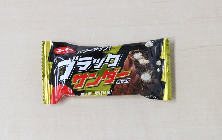 チョコレートくんがおすすめするチョコレート菓子の「ブラックサンダー」シリーズ。