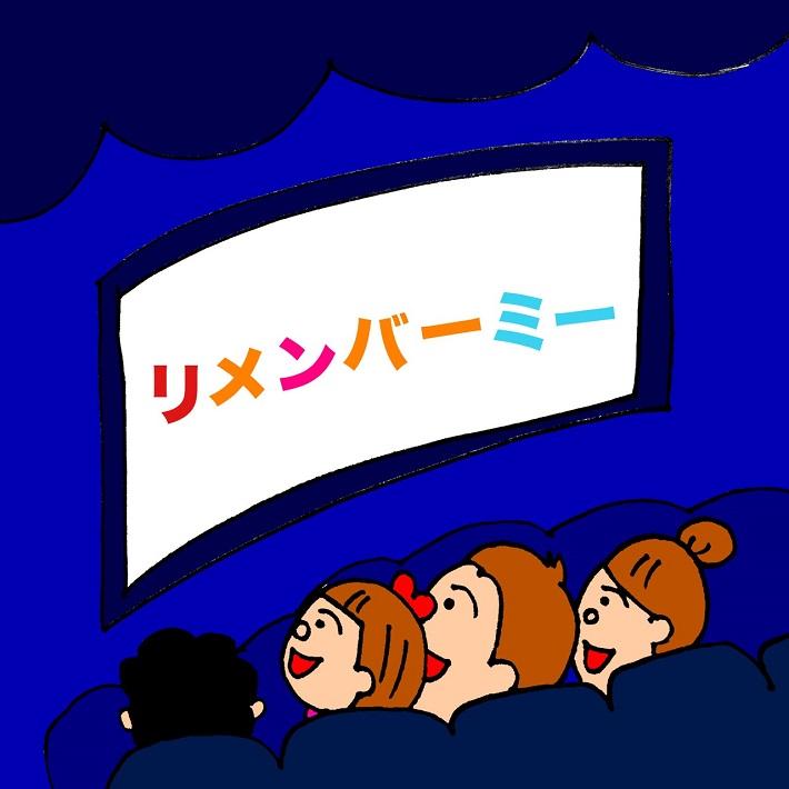パパ芸人タケトが家族で映画「リメンバーミー」