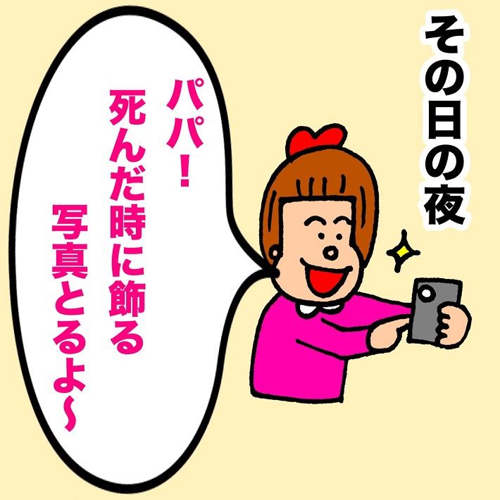 パパ芸人タケト娘ちゃんまさかの遺影撮影