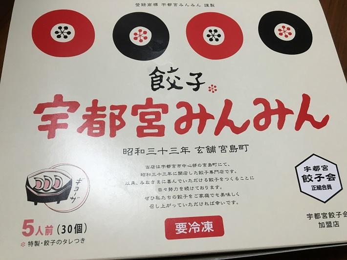 お土産は「宇都宮みんみん」の冷凍餃子