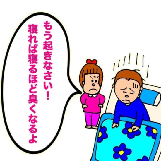 【育児漫画】よしもとクリエイティブエージェンシーパパ芸人タケトの『ママどう思います?』子どもに言われてショックだった言葉「寝れば寝るほど臭くなるよ」