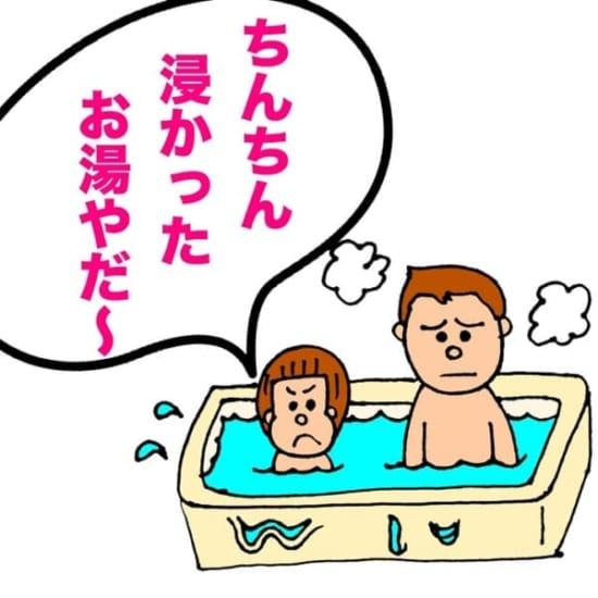 【育児漫画】よしもとクリエイティブエージェンシーパパ芸人タケトの『ママどう思います?』子どもに言われてショックだった言葉「ちんちん浸かったお湯やだ~」
