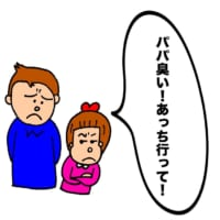 よしもとパパ芸人タケトの育児漫画「加齢臭」①パパ臭い!あっち行って!