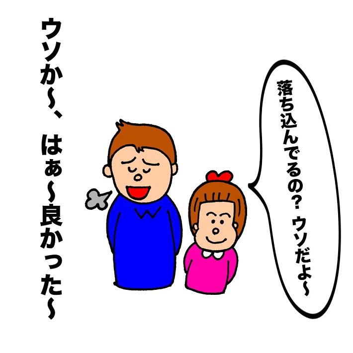 よしもとパパ芸人タケトの育児漫画「加齢臭」③落ち込んでるの?ウソだよ~