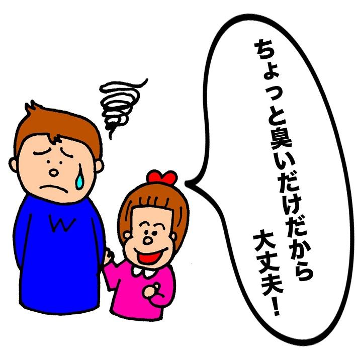 よしもとパパ芸人タケトの育児漫画「加齢臭」④ちょっと臭いだけだから大丈夫