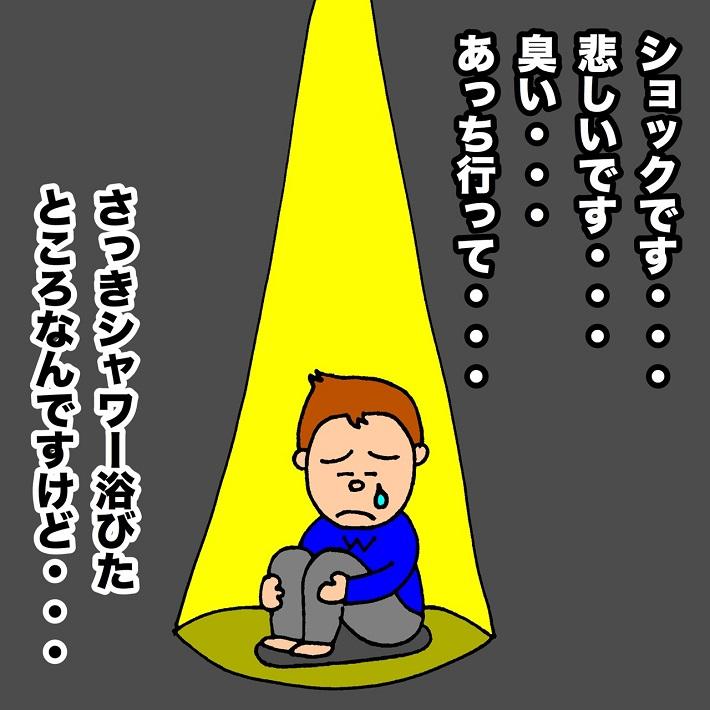 よしもとパパ芸人タケトの育児漫画「加齢臭」②ショックです…悲しいです…臭い…あっち行って…さっきシャワー浴びたところなんですけど…