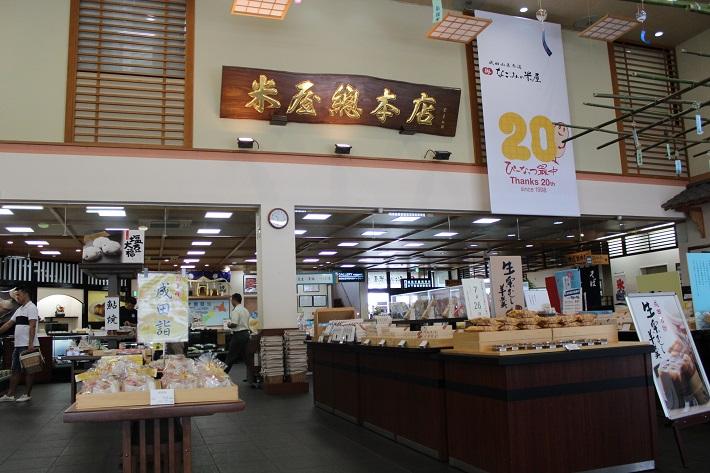 成田山新勝寺の参道に店を構える米屋総本店。喫茶や軽食レストランも併設