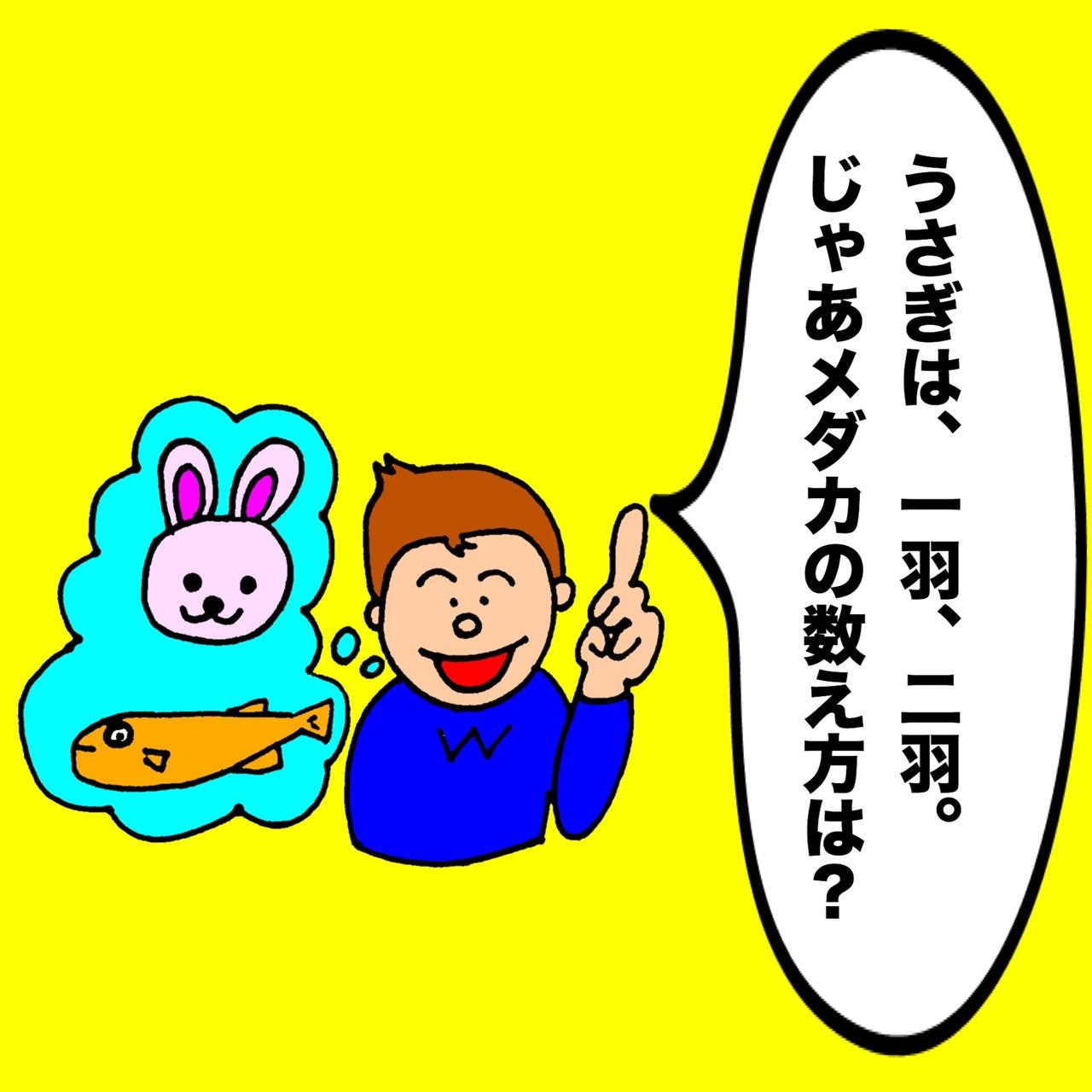 よしもとパパ芸人タケトの育児漫画①「うさぎは、1羽、2羽。じゃあメダカの数え方は?