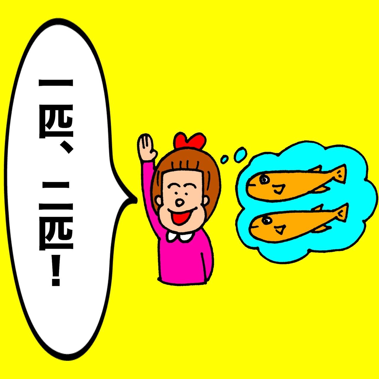 よしもとパパ芸人タケトの育児漫画②「1羽、2羽!」
