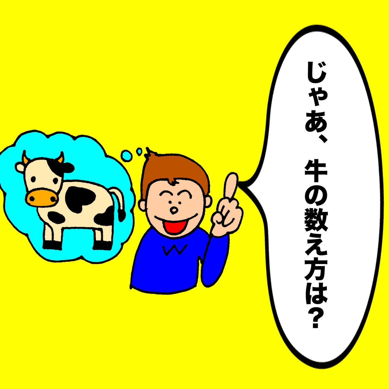 よしもとパパ芸人タケトの育児漫画③「じゃあ、牛の数え方は?」