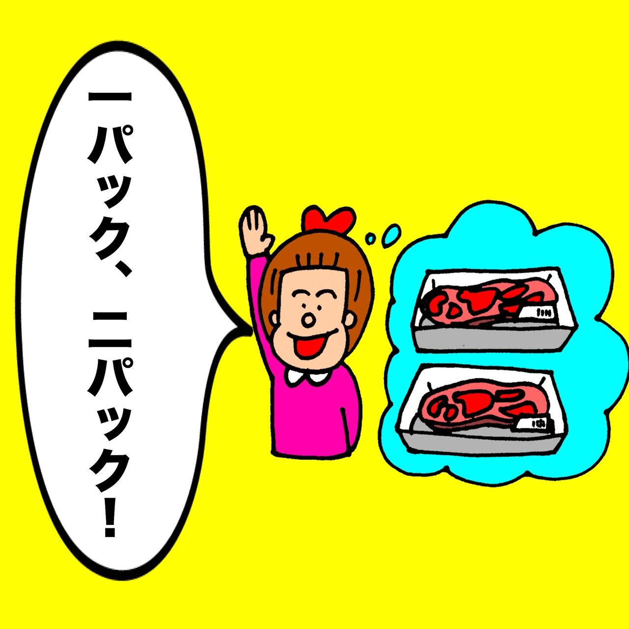よしもとパパ芸人タケトの育児漫画④「1パック、2パック!」