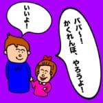 よしもとパパ芸人タケトの育児漫画①「パパ~かくれんぼ、やろうよ」「いいよ」