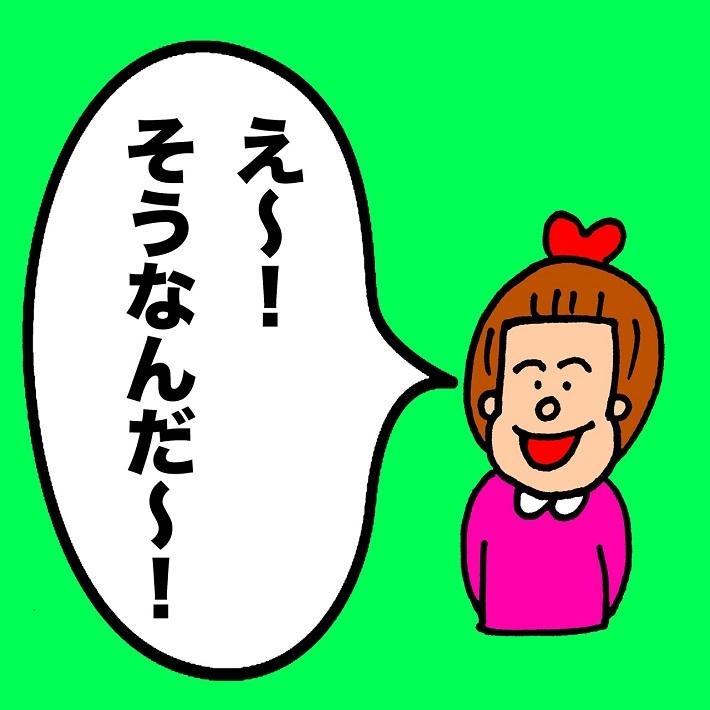 パパ芸人タケトの育児漫画_子どもならではの可愛い解答②え~!そうなんだ~!