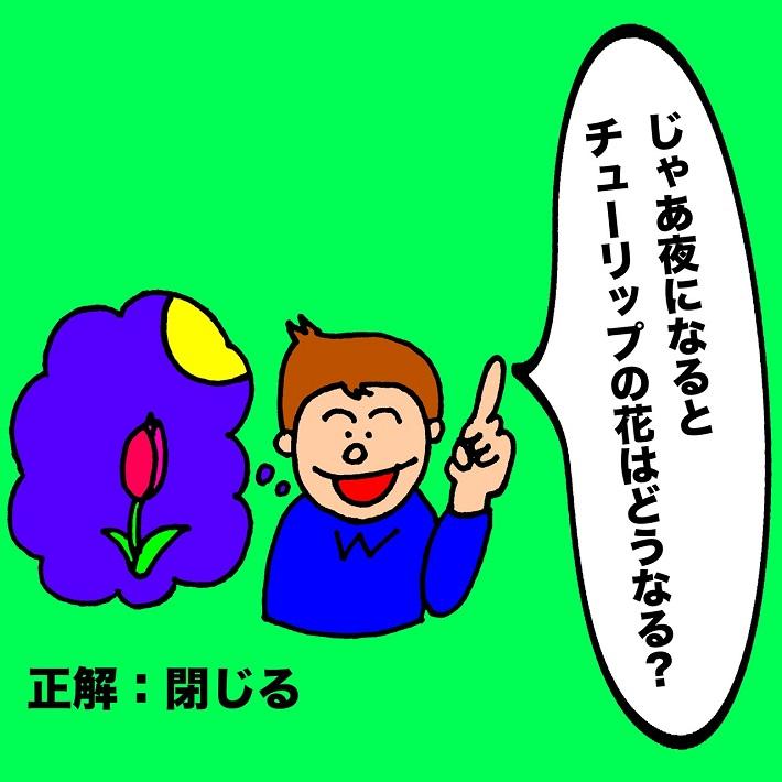 パパ芸人タケトの育児漫画_子どもならではの可愛い解答③じゃあ夜になるとチューリップの花はどうなる?
