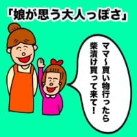 パパ芸人タケトの育児漫画_娘が思う大人っぽさ①ママ~買い物行ったら柴漬け買って来て!