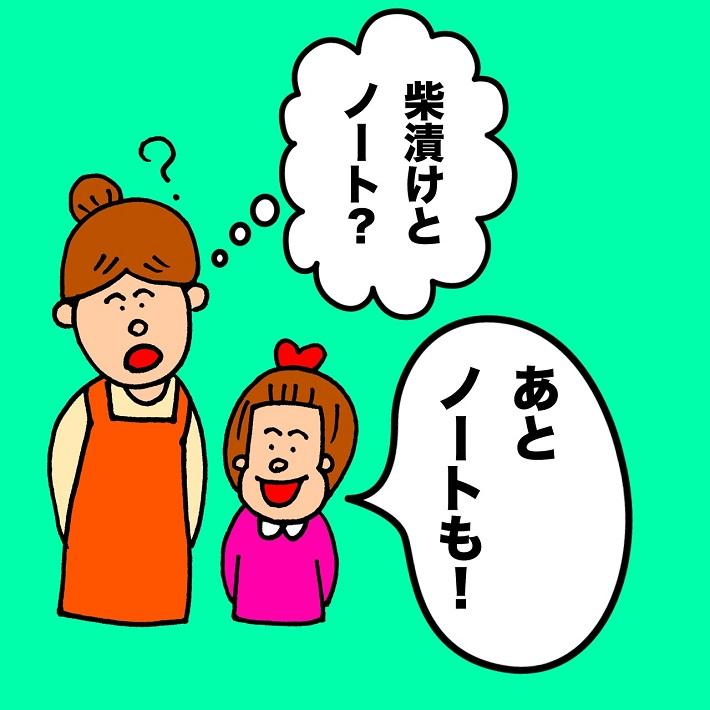 パパ芸人タケトの育児漫画_娘が思う大人っぽさ②あとノートも!柴漬けとノート?