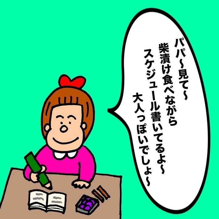 パパ芸人タケトの育児漫画_娘が思う大人っぽさ③パパ~見て~柴漬け食べながらスケジュール書いてるよ~大人っぽいでしょ~